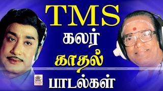 TMS Colour Love Songs | T.M.S ரசிகர்களுக்கு இனிய அனுபவத்தை தர, ஒரு கலர் பாடல் தொகுப்பு வந்துவிட்டது