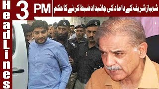 NAB Order To Seize Shehbaz Sharif's Son-in-Law's Property | Headlines 3 PM | 11 October|Express News