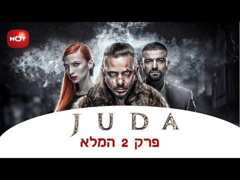 פרק 2 המלא - JUDA