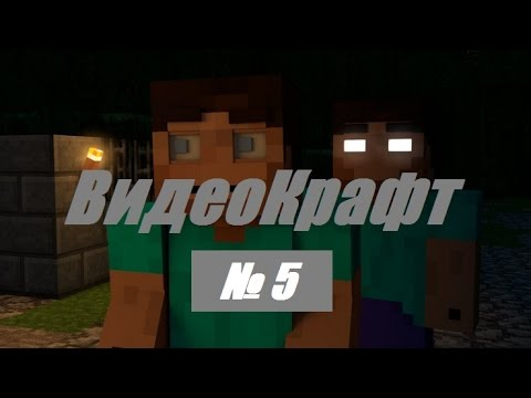 ВидеоКрафт: 3 сезон (часть 5) [Herobrine]