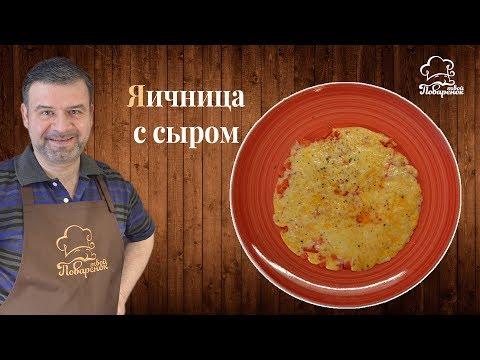 Как приготовить яичницу с сыром, простой рецепт яичницы на завтрак