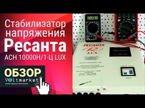 Стабилизатор Ресанта АСН – 10000 / 1-Ц - инструкция, отзывы