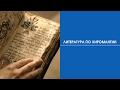 Литература по хиромантии обзор и систематизация mp3