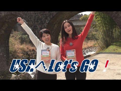 USAへLet's Go~レジャースポット巡り編~