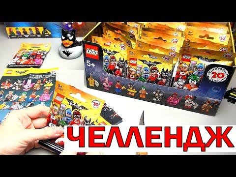 Лего Бэтмен минифигурки 71017. Челлендж как узнать и выбрать LEGO Batman Movie minifigures