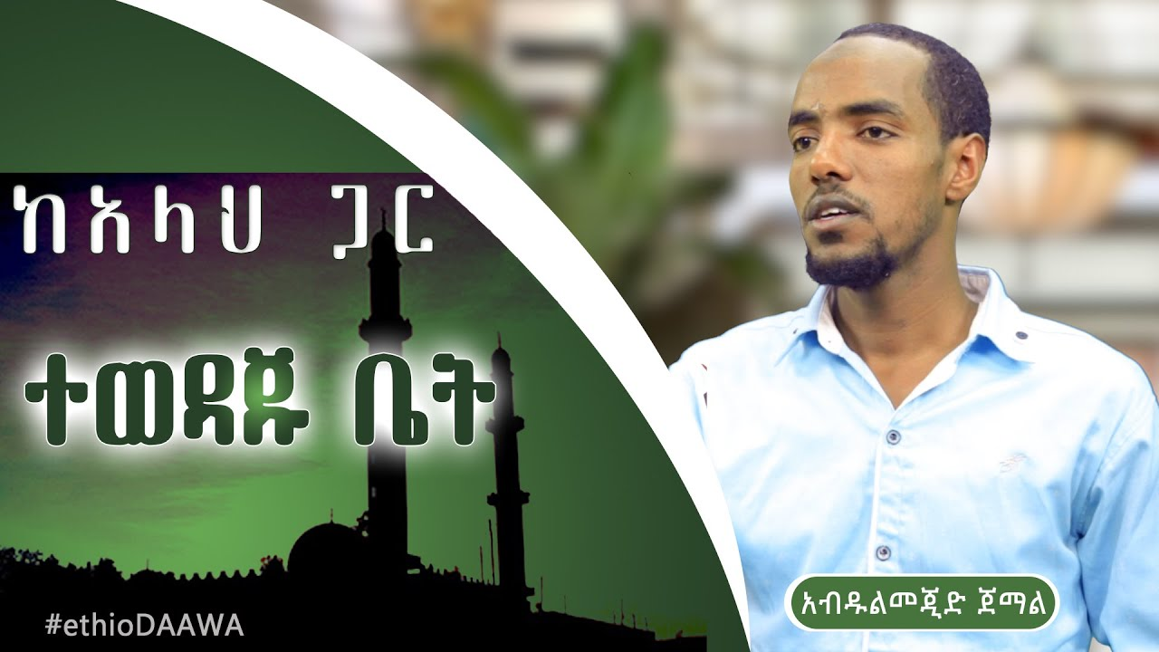 ከአላህ ጋር - (ተወዳጁ ቤት) ᴴᴰ | by Abdulmejid Jemal | #ethioDAAWA
