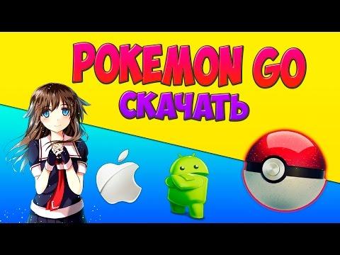 Где скачать Pokemon GO! Обзор! IOS! Android!