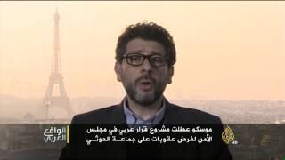 الواقع العربي- بأي عين تنظر روسيا إلى العالم العربي؟