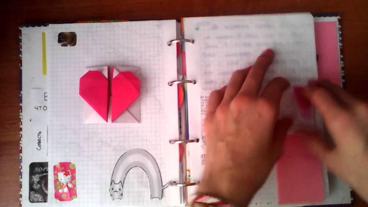 Украшение личного дневника своими руками 39
