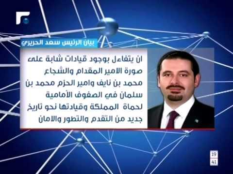 الحريري: الأوامر الملكية تستعيد أمجاد الأيام الأولى لتأسيس المملكة
