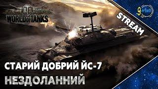 World of Tanks - Нездоланний | Старий добрий ИС-7 [Українською] [Stream]