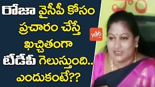 Nandyal by Election : TDP MLA Anitha Comments YCP MLA Roja | JAGAN | Chandrababu