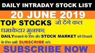 Intraday trading tips for 20 JUNE 2019 |Intraday stocks for tomorrow |Stock market hacks|