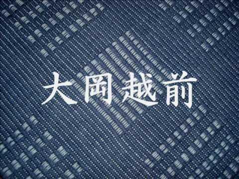 大岡越前OP cover.wmv 大岡越前」OP.mpg - 動画 -