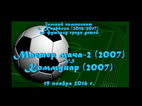 Мастер мяча-2 (2007) vs Коммунар (2007) (19-11-2016)