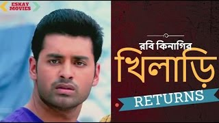 Ankush  Hazra  - Khiladi Returns New  upcoming Bengali movie 2016 |  Sayantika  Banerjee