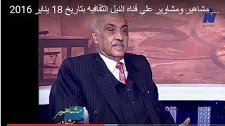 أ.د حامد متولى , برنامج مشاهير ومشاوير على قناه النيل الثقافيه  بتاريخ 18 يناير 2016