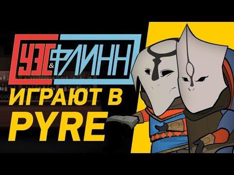 📺 Уэс и Флинн играют в Pyre (пилот)