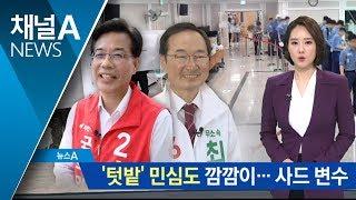 '텃밭' 민심도 깜깜이…유권자도 모르는 경북 김천