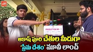 Akash Puri Launches Prema Desam Movie | Ajay | Vaisakhi