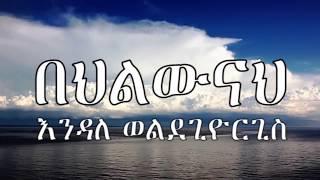 Endale Woldegiorgis፡ Behilewenah - AmlekoTube.com