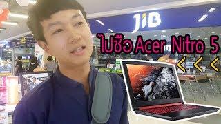 Acer Nitro 5 : EP1 ไปซื้อโน๊ตบุ๊คที่ขายดีจนขาดตลาดกันเถอะ เช็คโน๊ตบุ๊คก่อนออกจากร้าน JIB