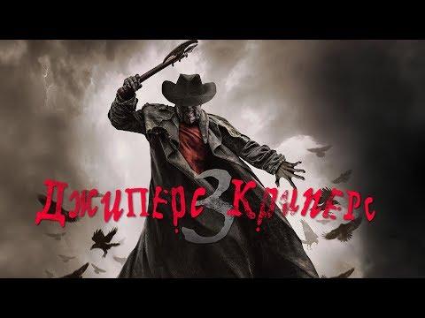 Джиперс Криперс 3 Jeepers Creepers 3 (2017) / Ужасы, Боевик