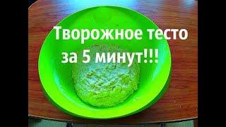 Творожное тесто за 5 минут !!!