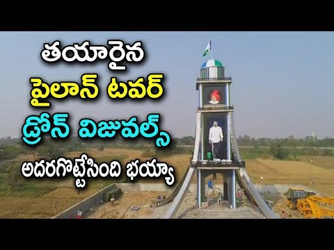 YS Jagan Padayatra Pylon Drone Visuals At Ichchapuram | Praja Sankalpa Yatra | Praja Chaithanyam