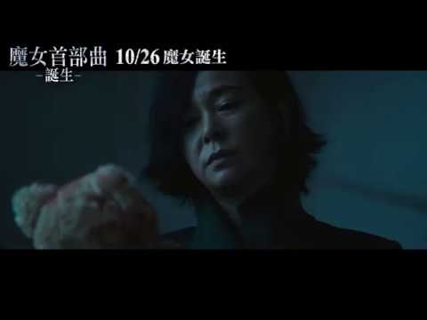《魔女首部曲:誕生》The Witch : Part 1. The Subversion -完整版預告片