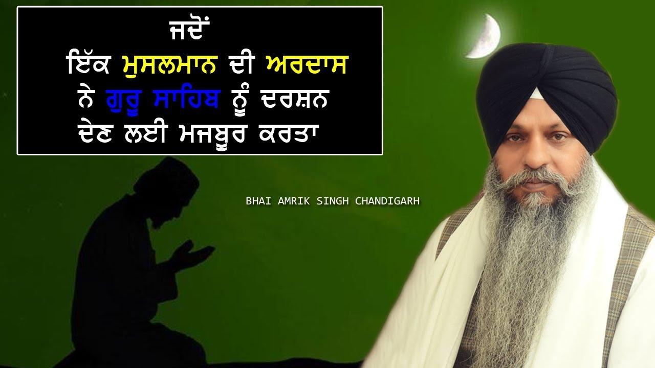 ਇੱਕ ਮੁਸਲਮਾਨ ਦੀ ਗੁਰੂ ਅੱਗੇ ਅਰਦਾਸ | Prayer of a Musalim | Bhai Amrik Singh Chandigarh