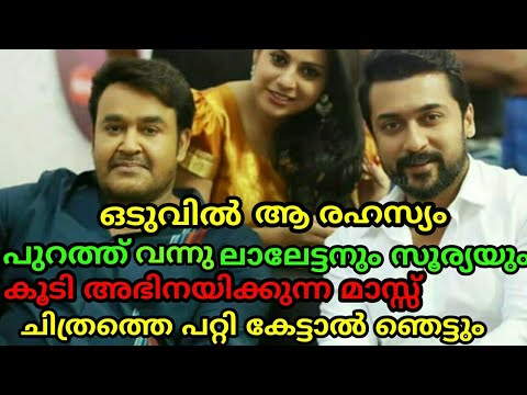 Mohanlal And Suriya Upcoming Big Budget Mass Movie || First time Acting Together || Coming soon!!!!