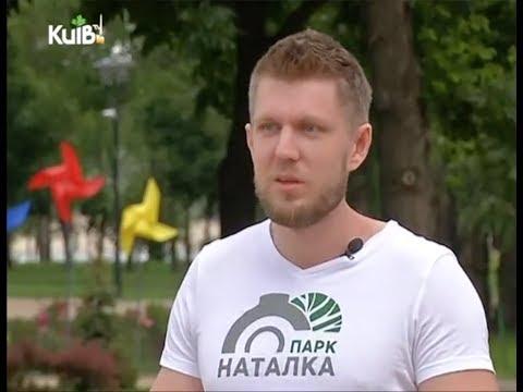 О парке Наталка в передаче «Прогулянки містом» ТРК Київ