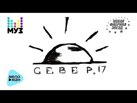 СЕВЕР 17 – Пистолеты (Official Audio 2017)