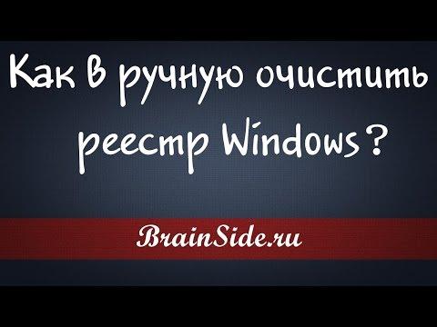 Видео как проверить реестр компьютера