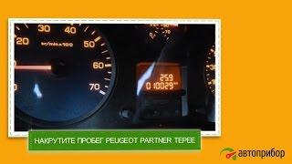 Моталка Peugeot Partner Tepee. Безопасная накрутка пробега Пежо Партнер Типи