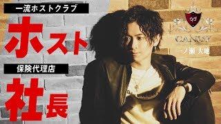 〈密着〉一ノ瀬 大地 Vol.3