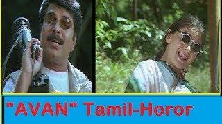 Avan - Tamil Full Movie |  AVAN |  Horor Movie | Mammootty,Kavya,Rajan P Dev , Manya others