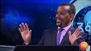 እንቆቅልሽ ከአበበ ፈለቀ ጋር ምዕራፍ 7 ክፍል 11 /Enkokelesh With Abebe Feleke Season 7 Ep 11