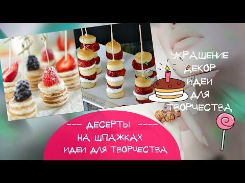 Десерты на шпажках Идеи красивого оформления десертов для украшения и декора стола