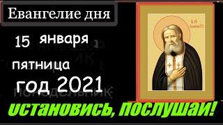 15 января пятница Евангелие дня Апостол Церковный календарь Молитва