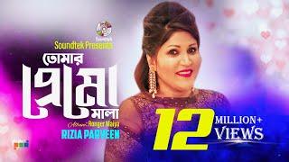 Rizia Parvin - Tomar Premer | Ronger Maiya | Soundtek