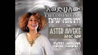 Aster Aweke - Ayaya (Ethiopian Music)