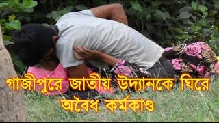 গাজীপুরে জাতীয় উদ্যানকে ঘিরে অবৈধ কর্মকাণ্ড Talash Bangla Crime Program 2016