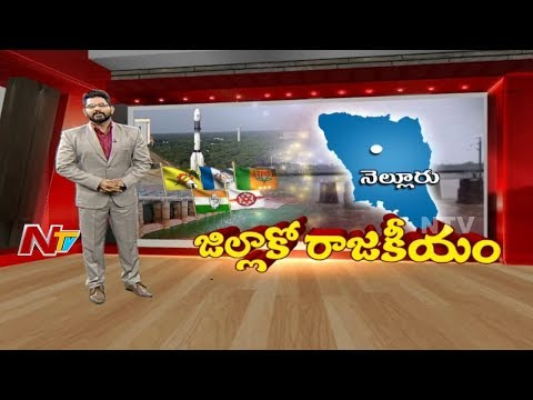 Nellore District Politics | All Parties Strategy for 2019 Elections | Jillako Rajakeeyam | NTV