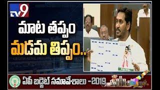 War of words between Jagan and Chandrababu over reservation schemes - TV9