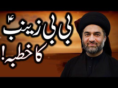 Khutba /The Sermon of Bibi Zainab A.S | Maulana Syed Ali Raza Rizvi