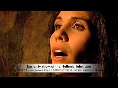 Psalm 33 - Greek Byzantine Music by NEKTARIA KARANTZI