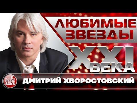 Дмитрий Хворостовский ✮ Любимые Звезды XXI Века ✮ Лучшие Песни ✮ Только Хиты ✮