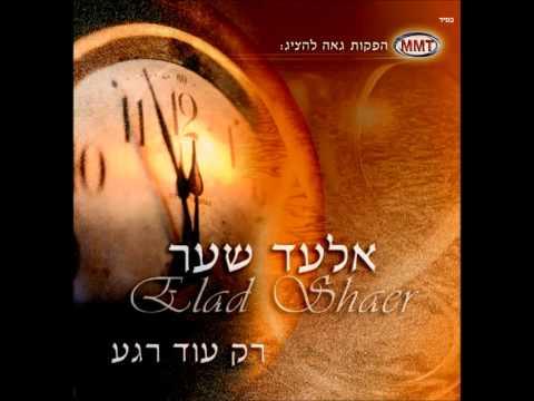 אלעד שער - בלעדייך // Elad Shaer - Biladecha